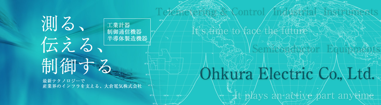 Ohkura Electric Co., Ltd, providing industry with infrastructure support with the latest technologies